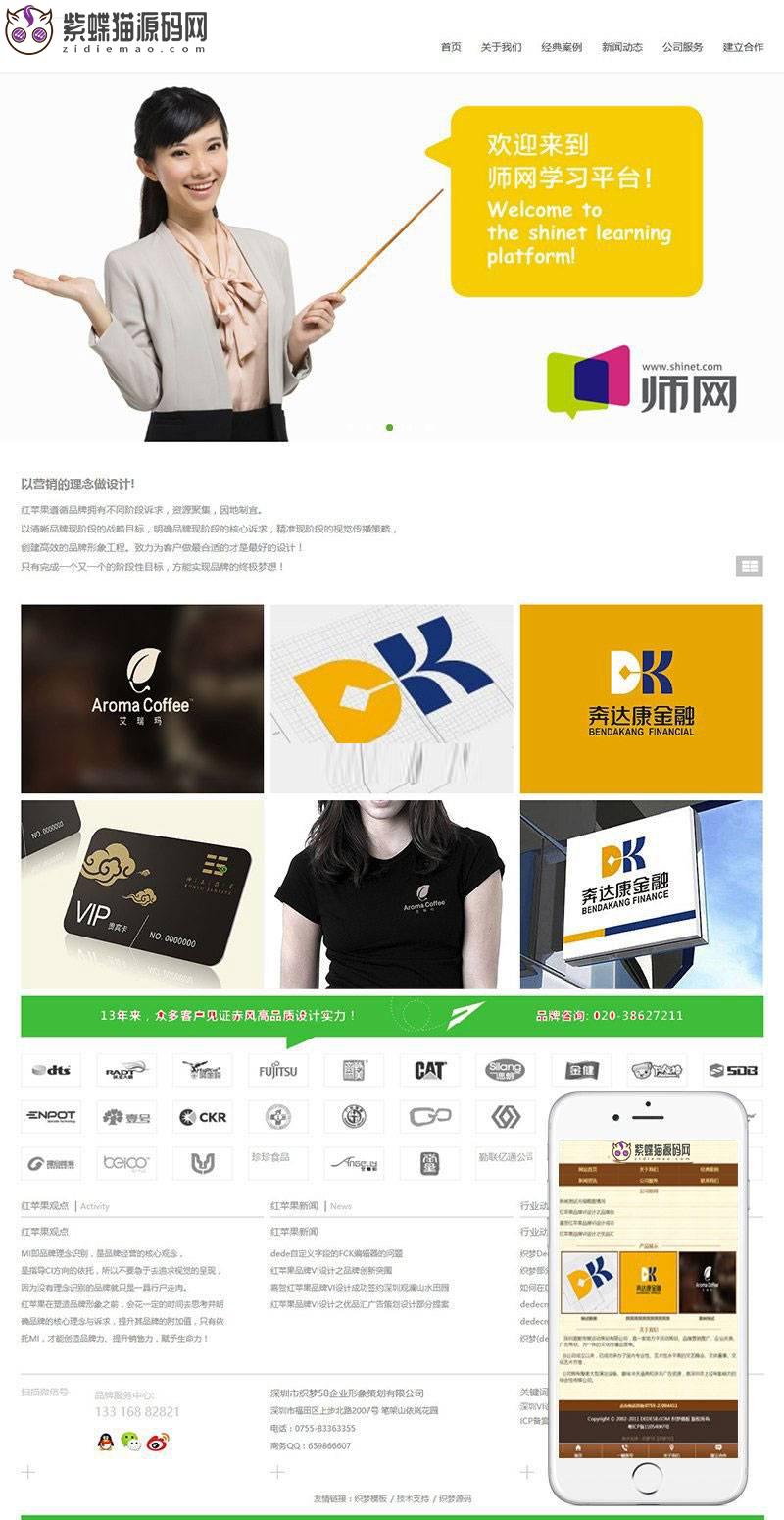 dedecms织梦广告公司网站源码网络设计织梦公司模板(带手机移动端)