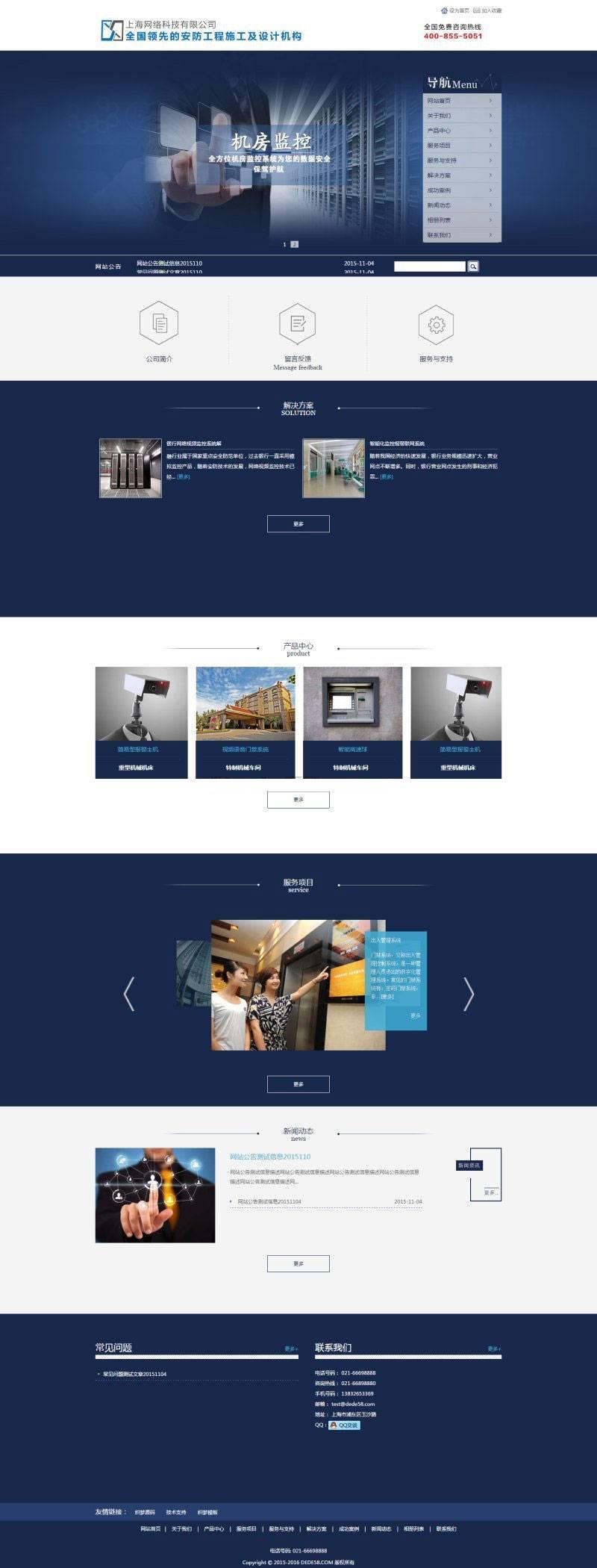 织梦安防源码dedecms工程电子监控类企业蓝色网站模板