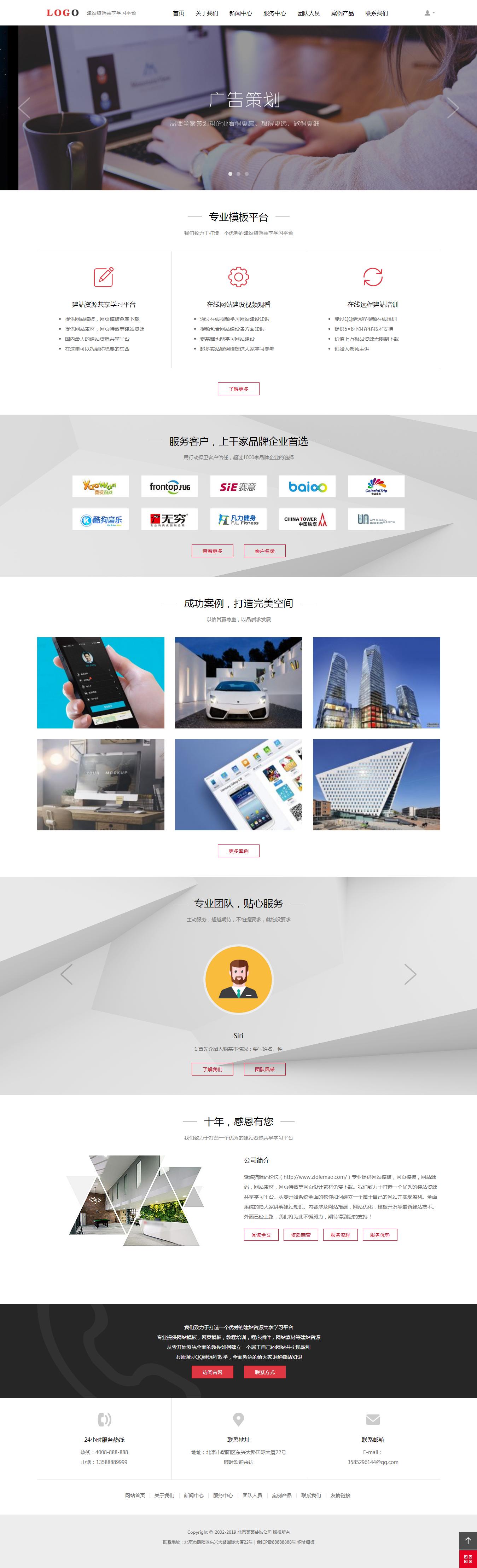 织梦装修设计网站模板