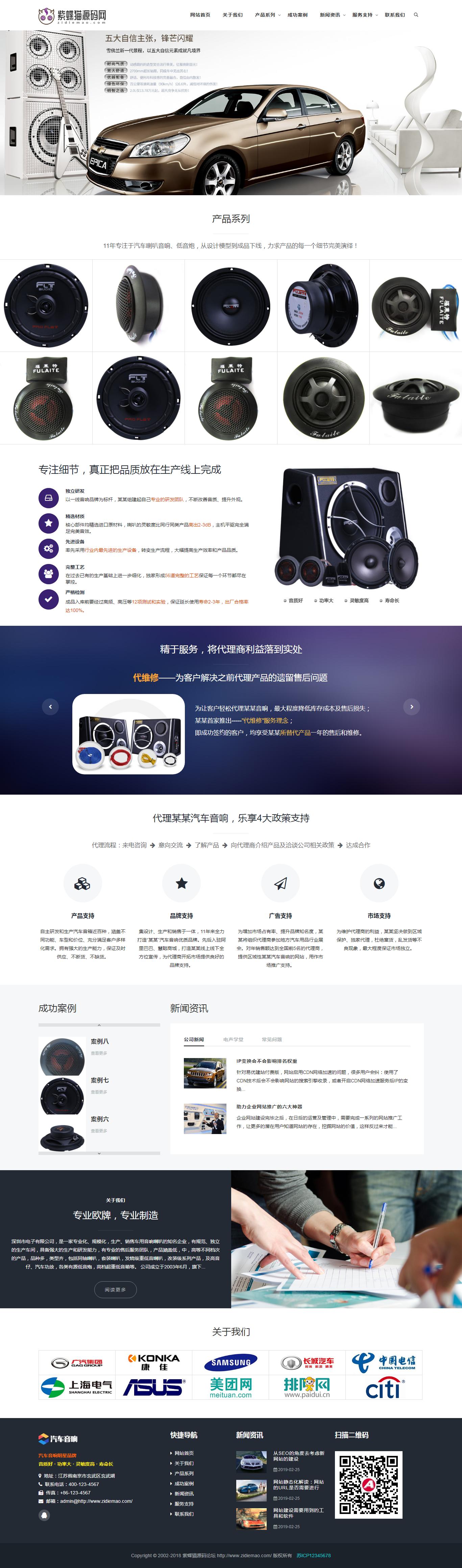 电子产品网站织梦模板