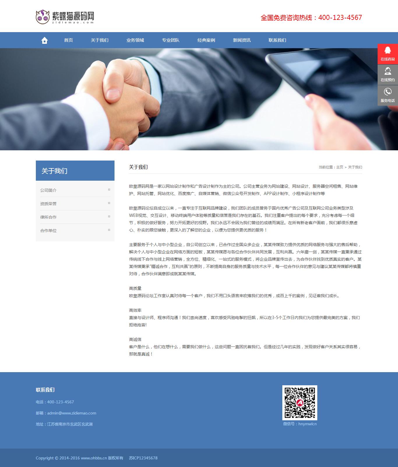 法律法务网模板
