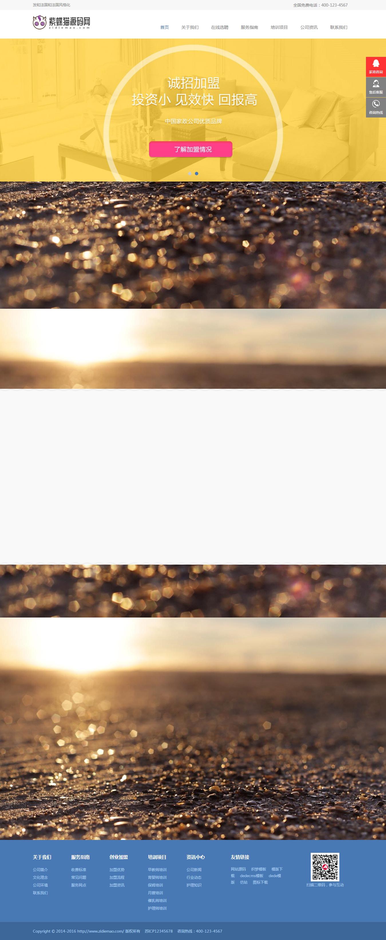 织梦家政网站模板