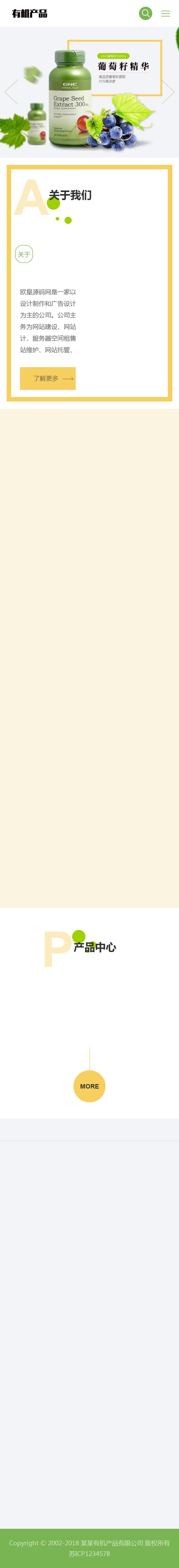 织梦有机生物网站模板