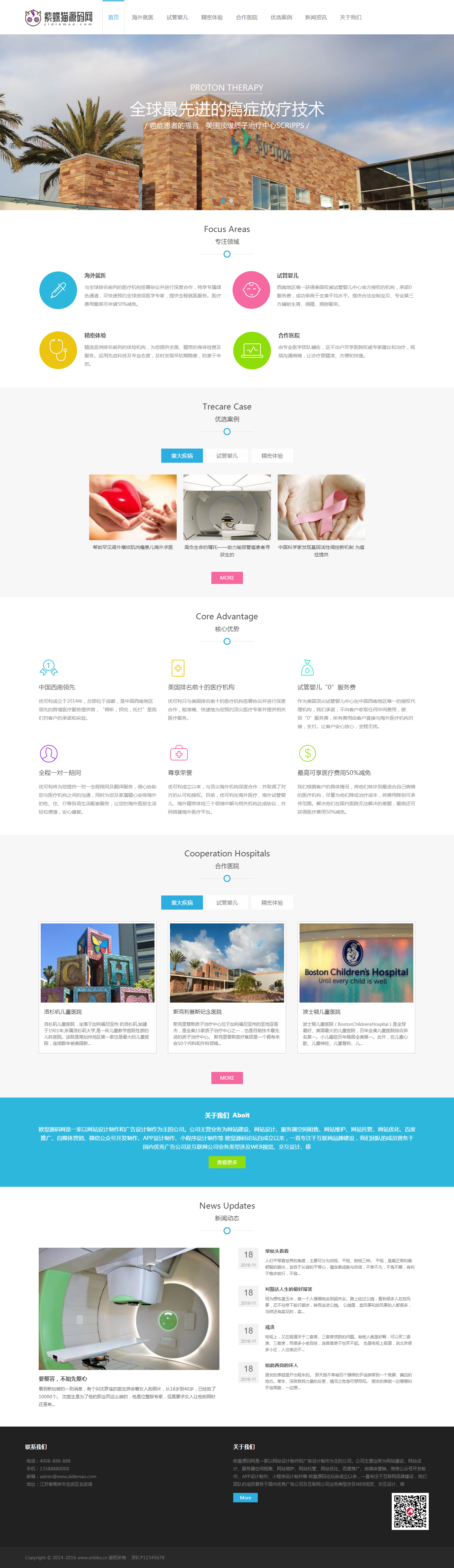 医疗网站模板