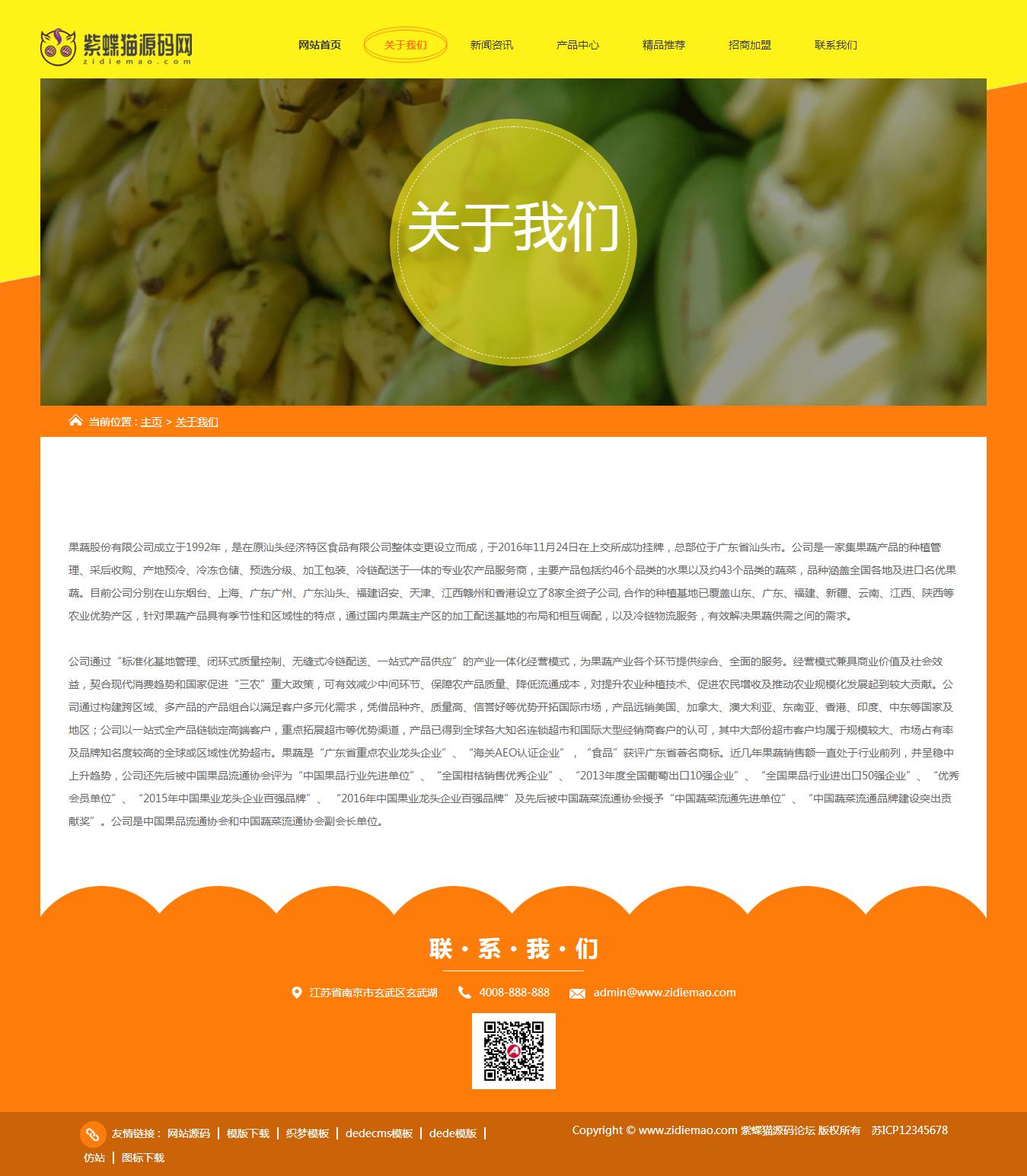 水果批发网站模板