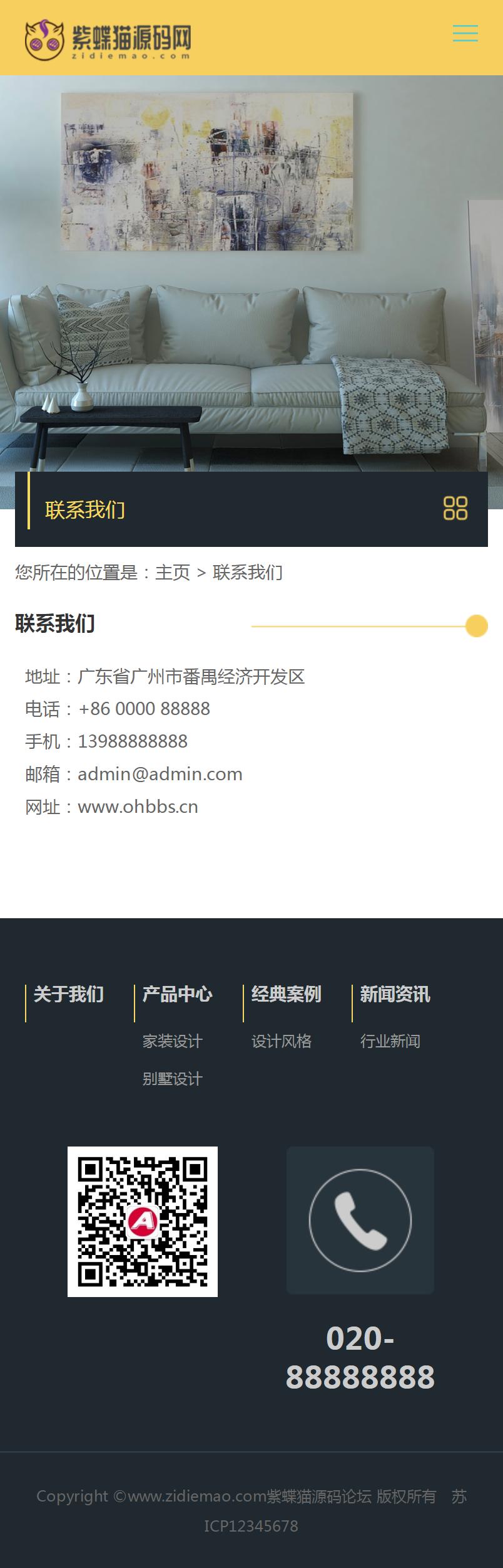 装修公司网站模板