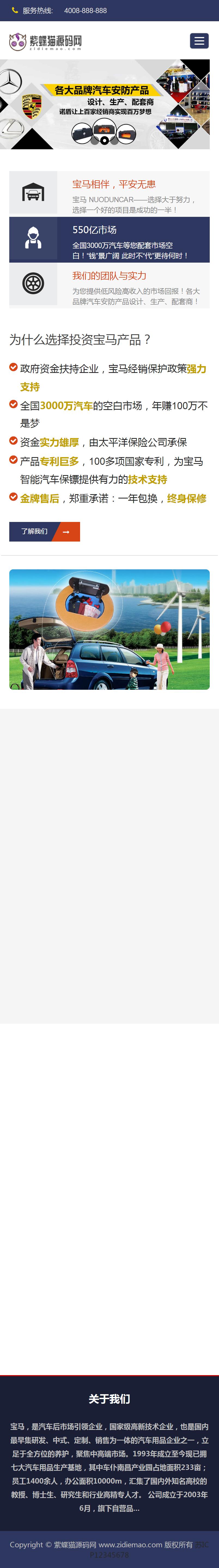 织梦汽车网站模板