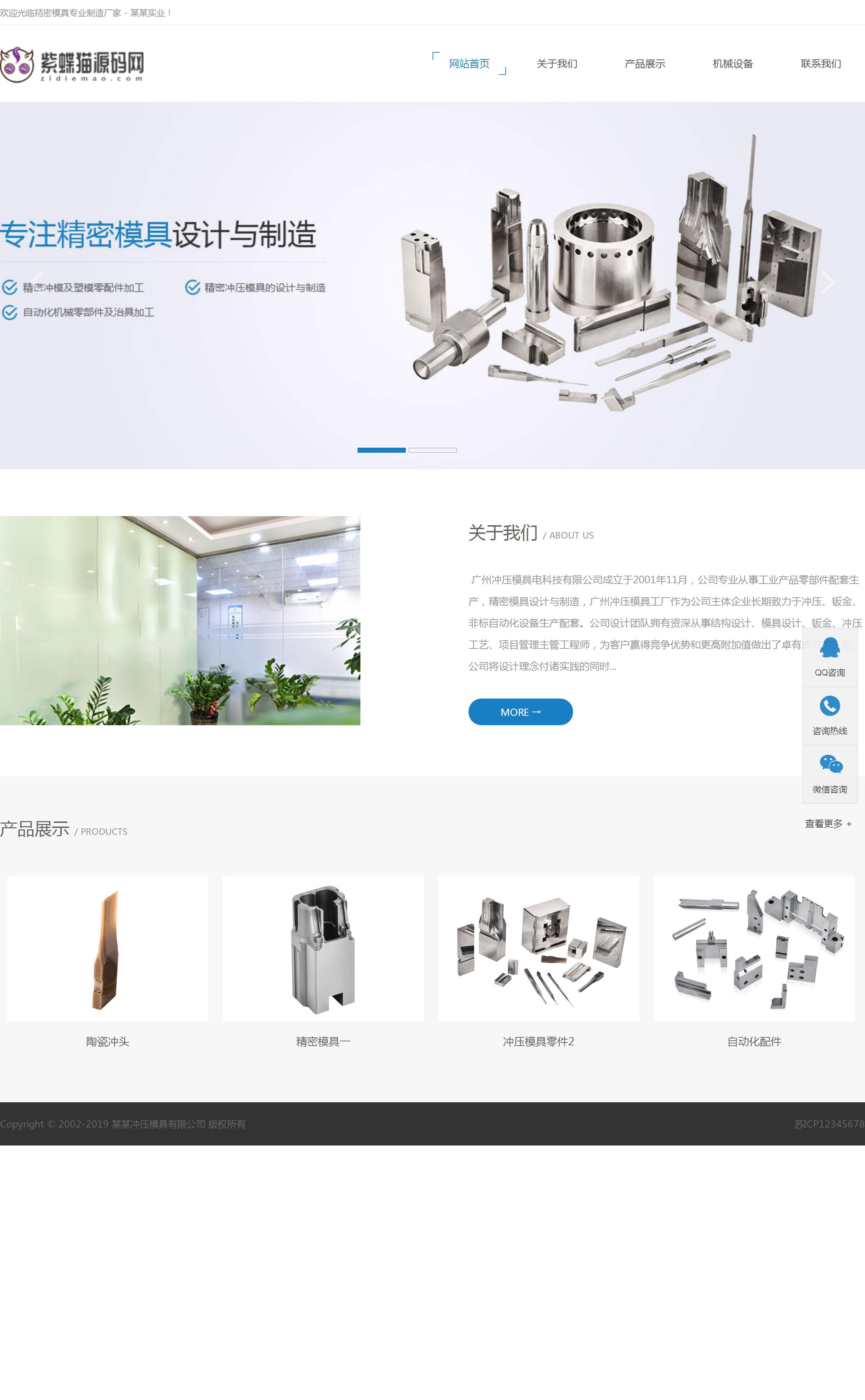 织梦模具网站模板