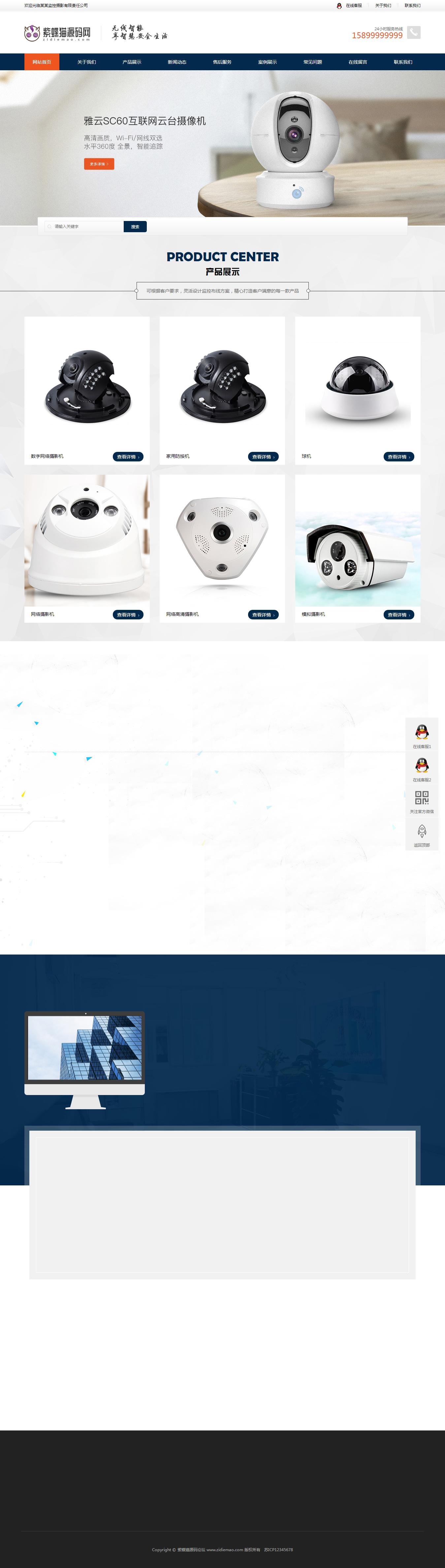 监控网站模板
