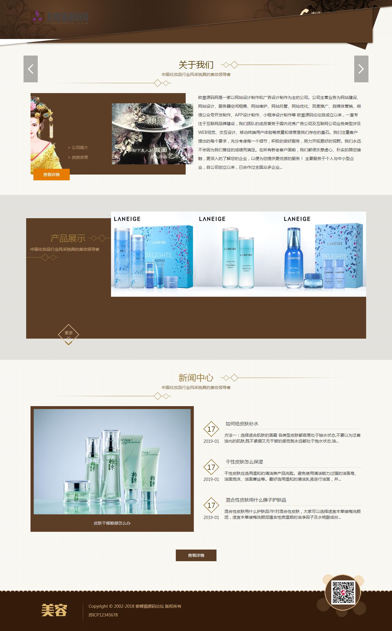 化妆品网站模板下载
