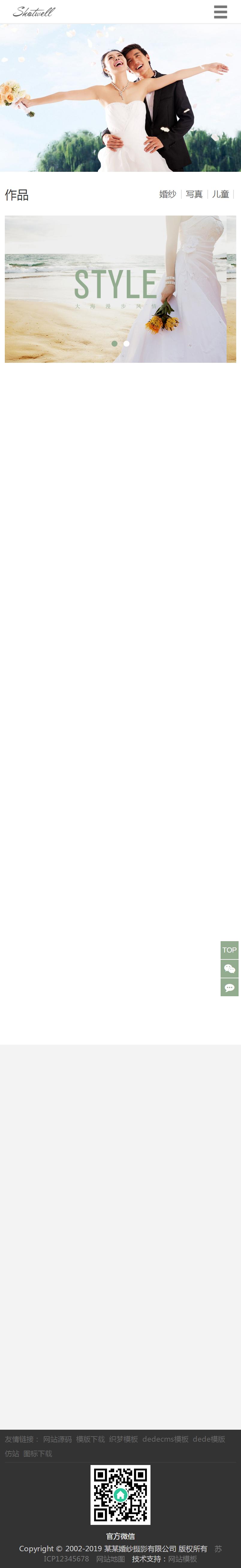 织梦婚纱摄影网站模板