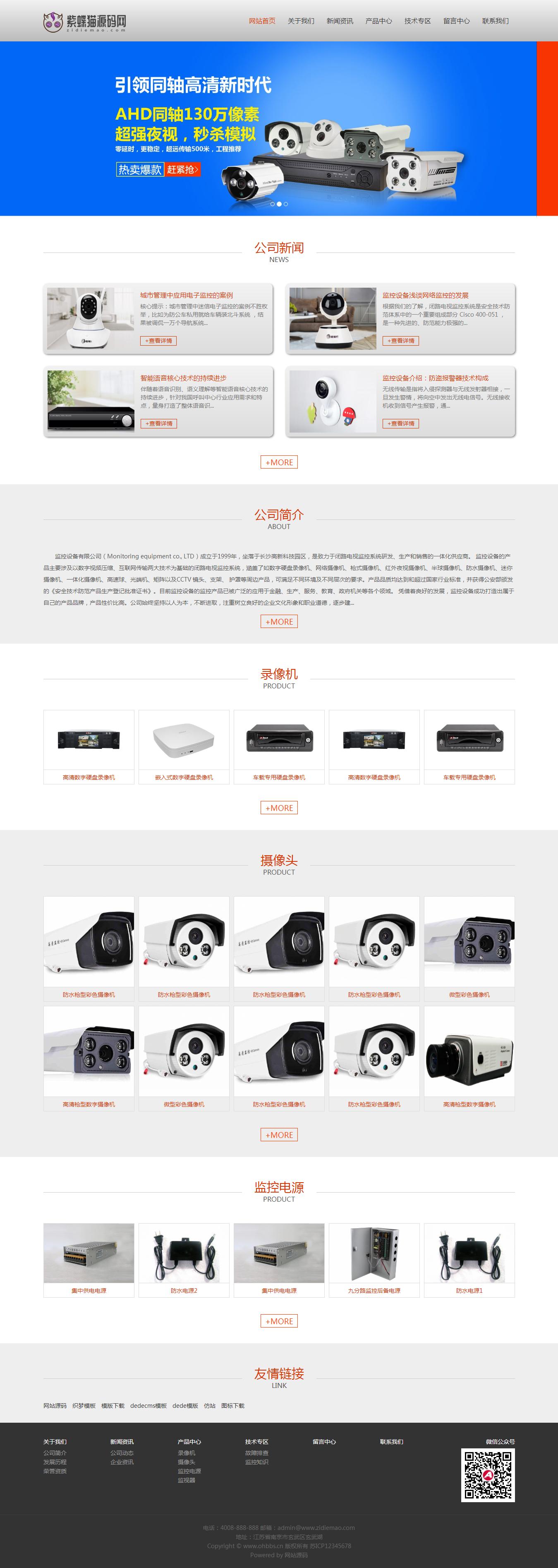 织梦视频网站模板