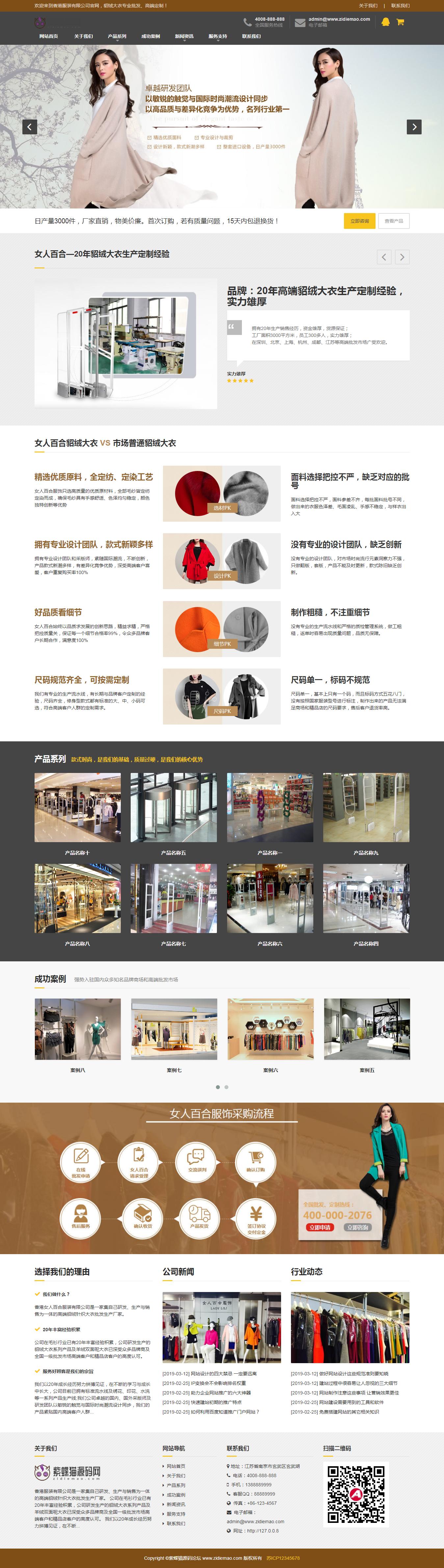 织梦服装网站模板