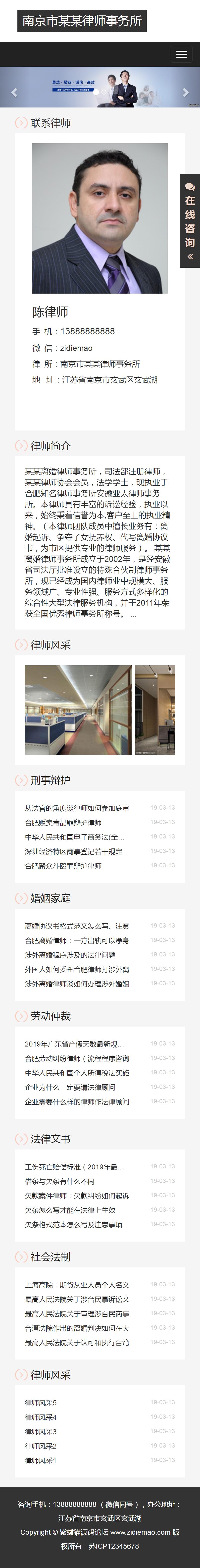 个人网站模板下载