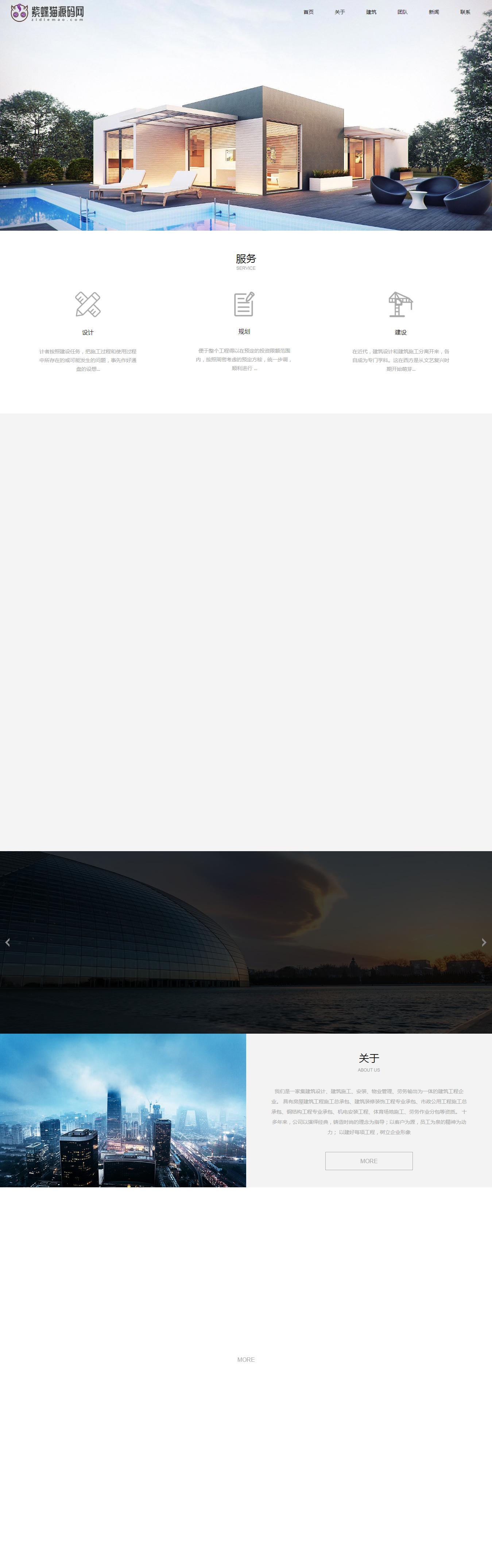 建筑工程网站模板