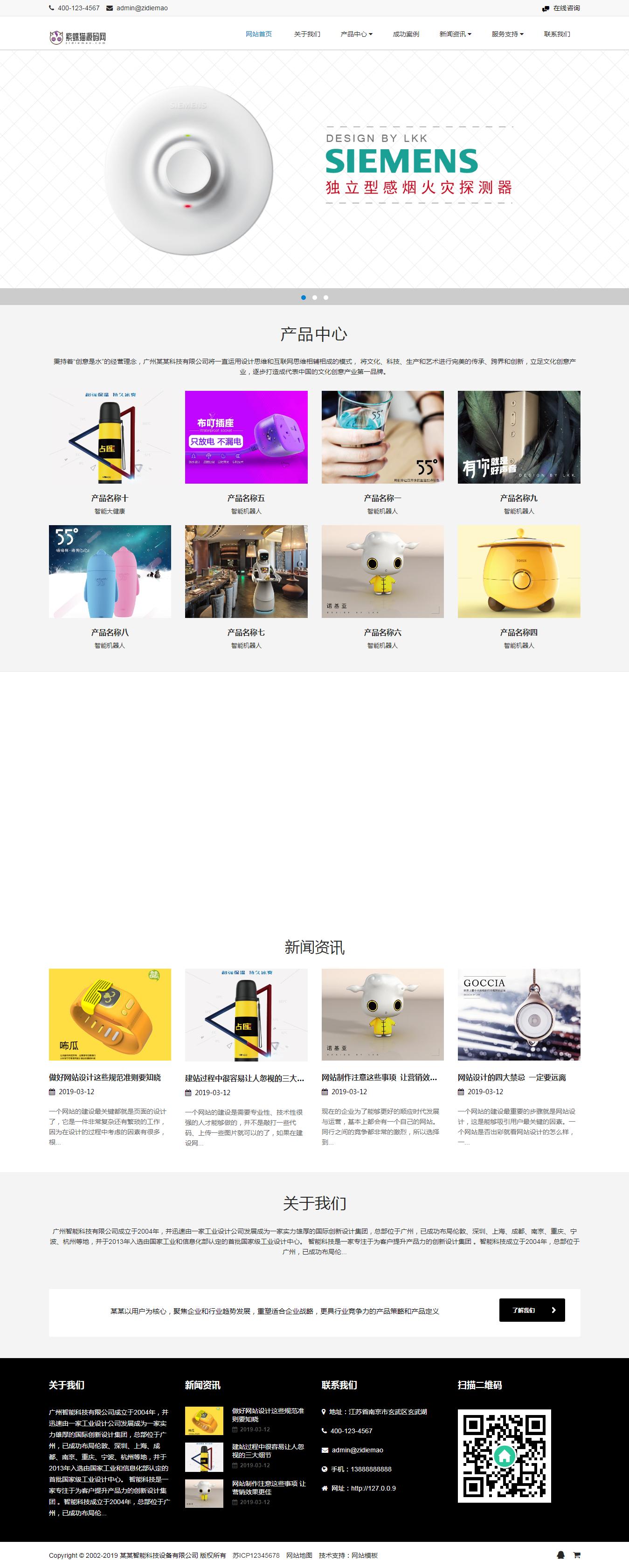 电子科技网站免费模板