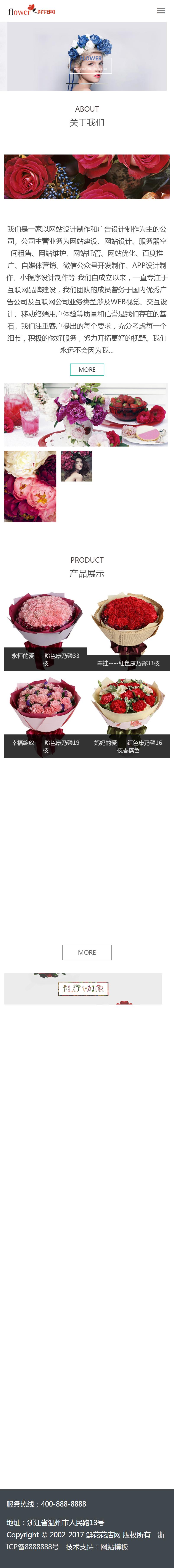 花艺网站模板