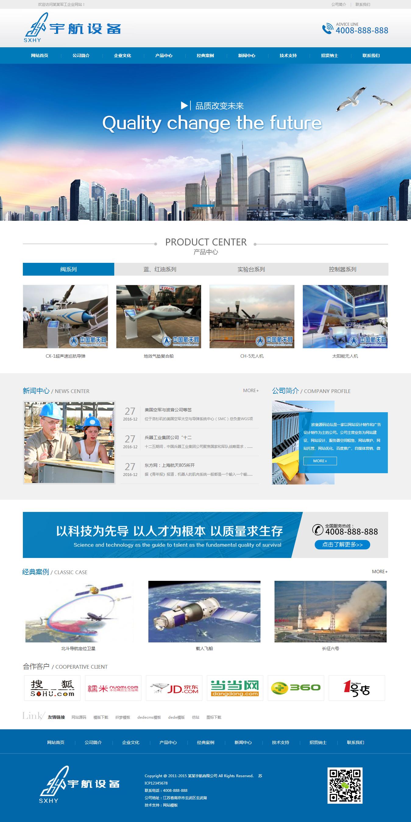 蓝色科技网站模板