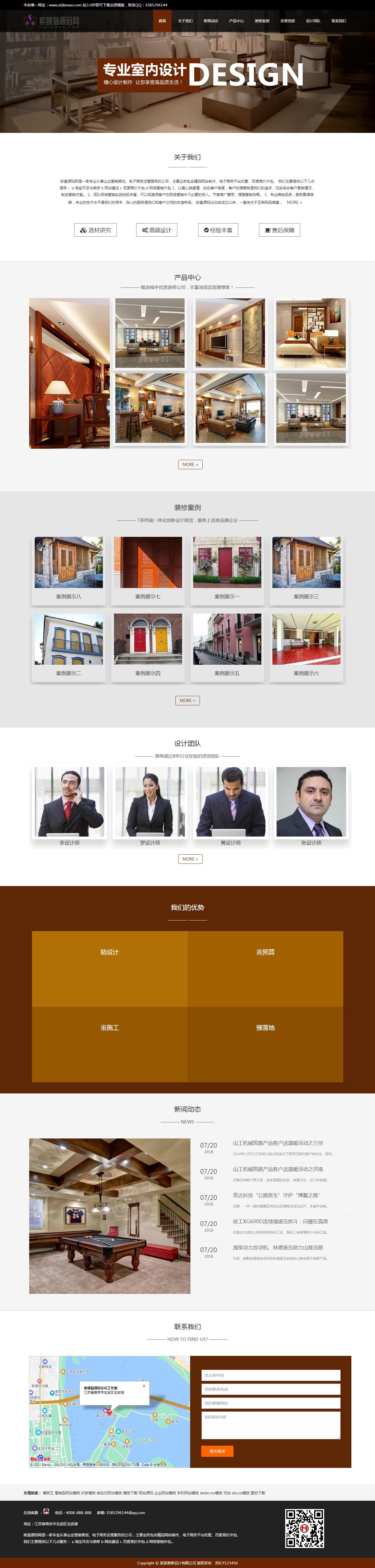 装修公司网站模板下载