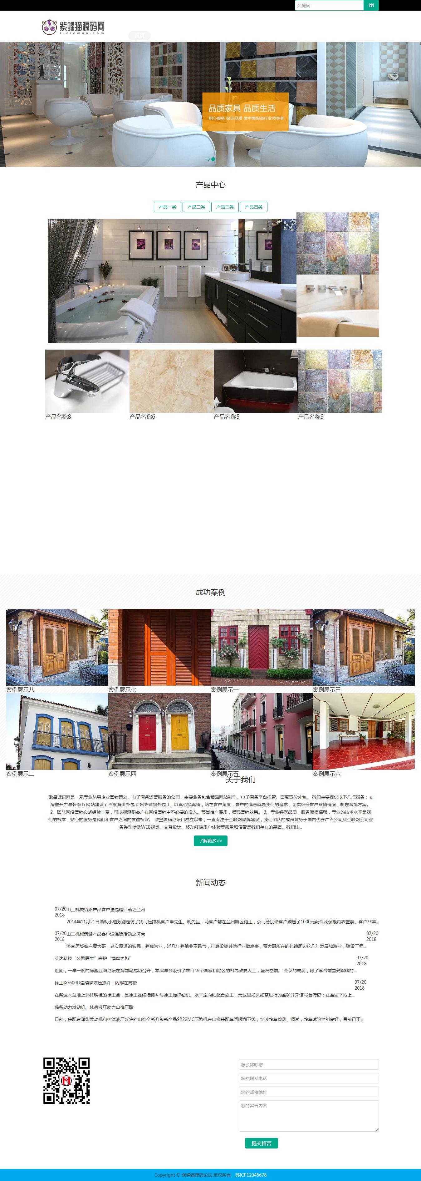 D67织梦dede模板源码黑色建材网站模板含手机版
