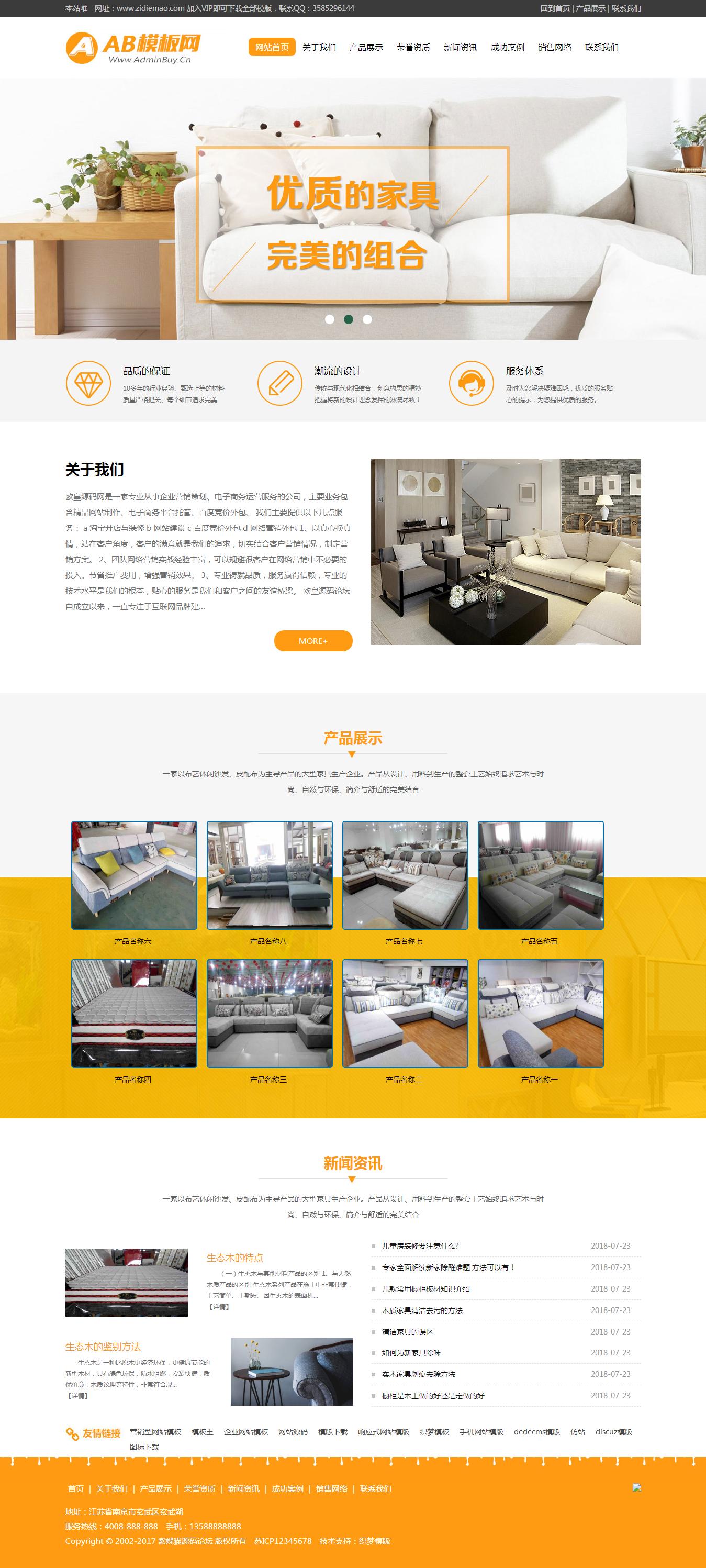 家具装饰网站模板下载