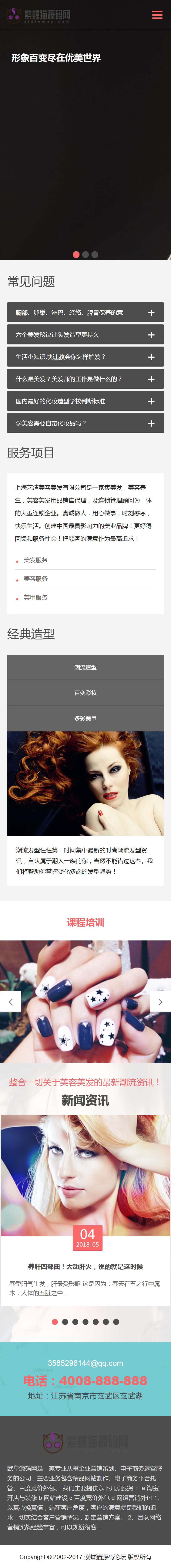 美容美发网站模板