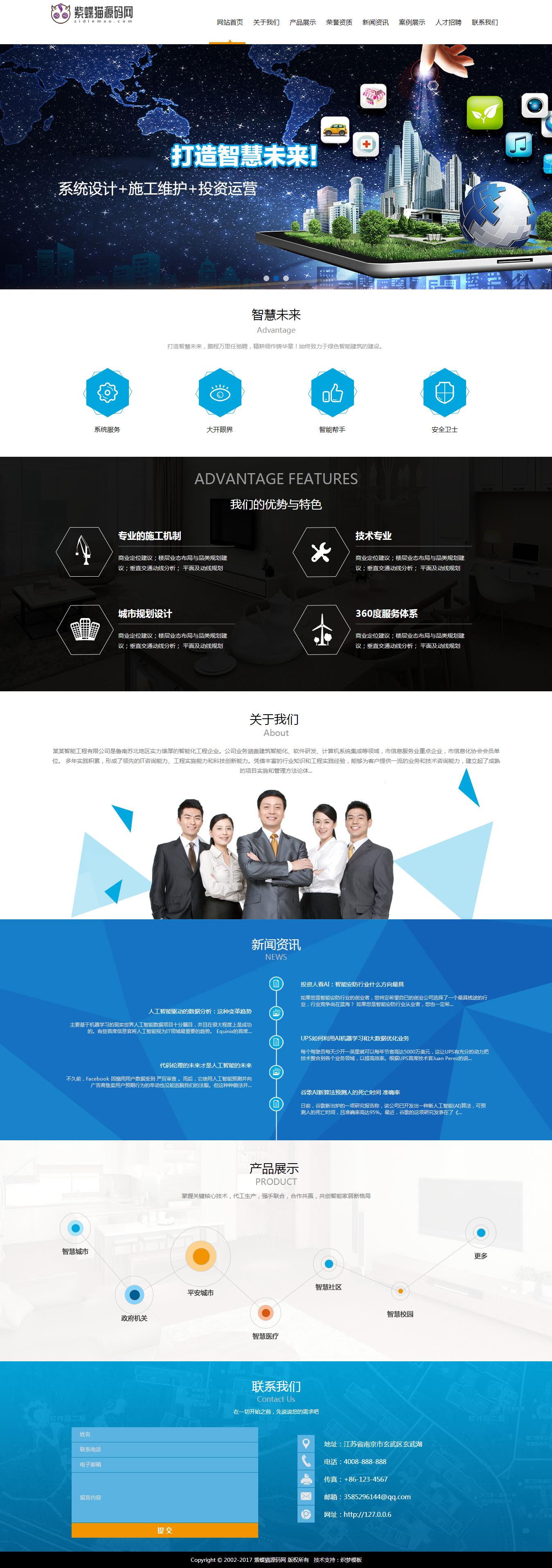 软件公司门户网站模板