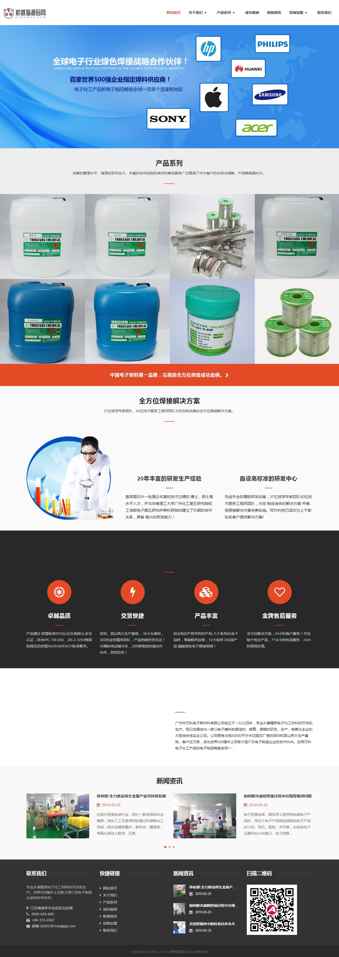 响应式电气焊接机械设备公司网站模板