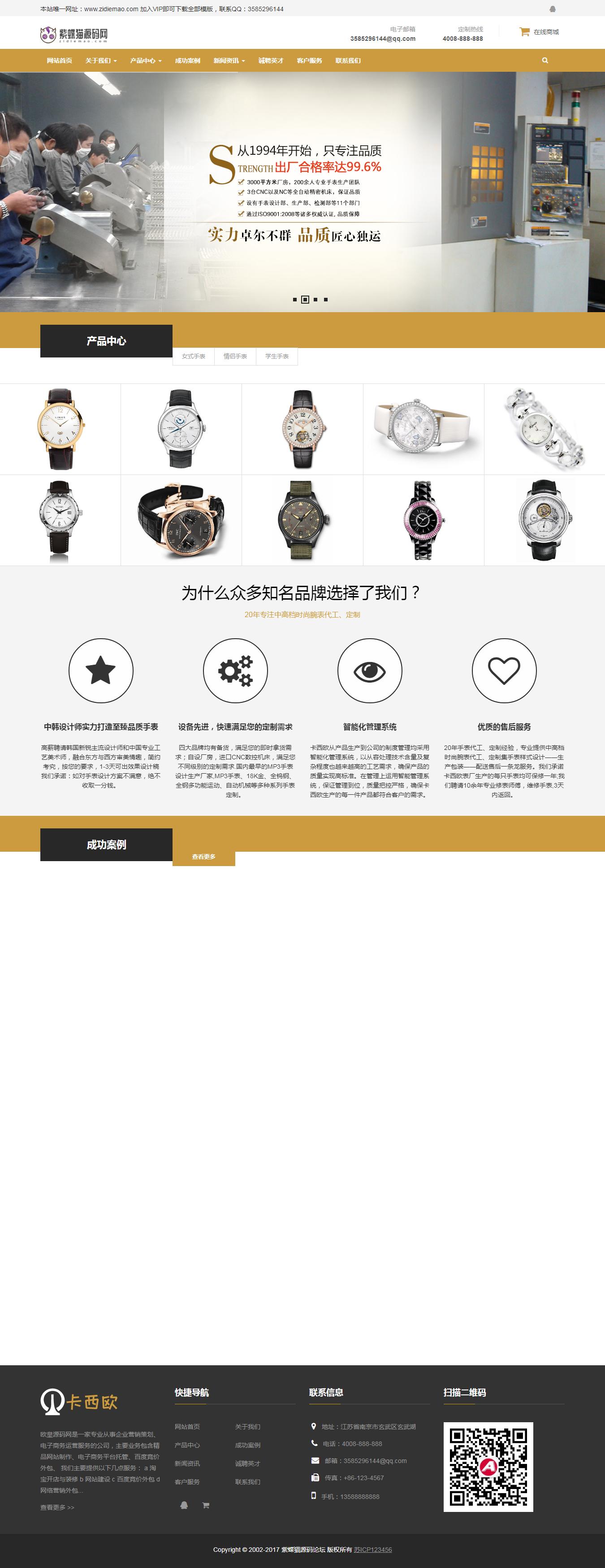 手表网站模板