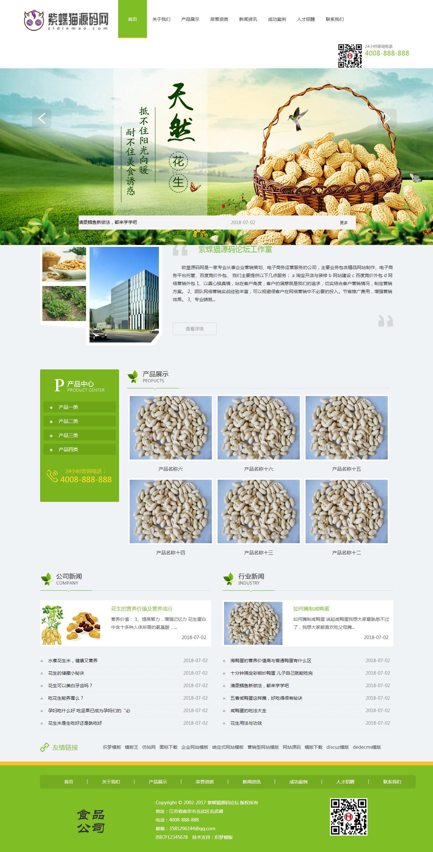 食品加工网站的模板