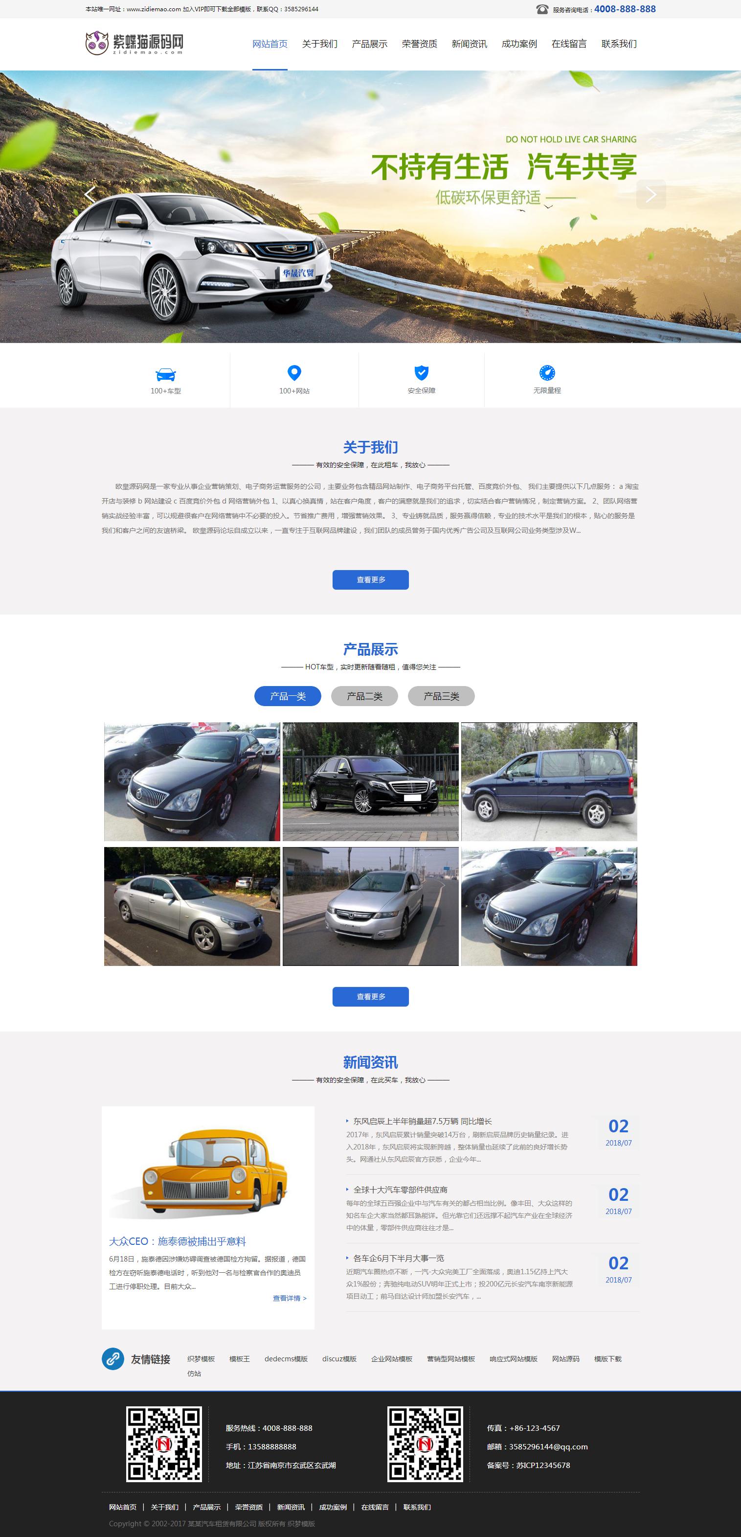 婚庆婚车租赁网站模板