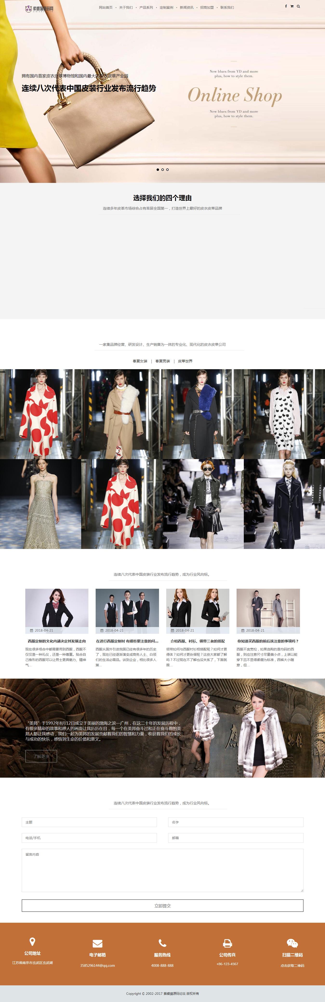服装品牌网站设计模板