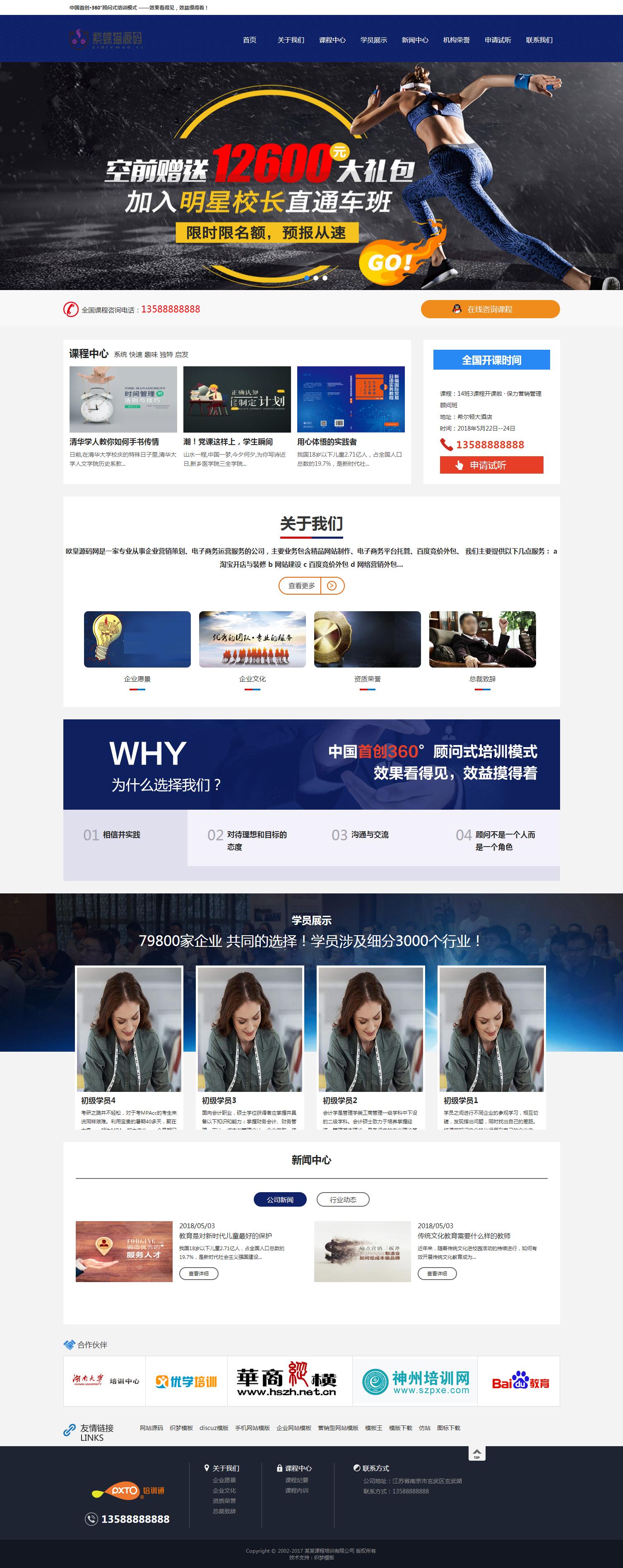 教育培训机构网站模板
