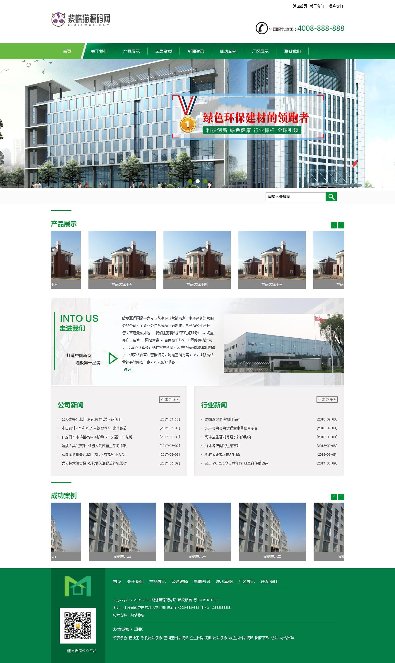 新型建材网站建设模板