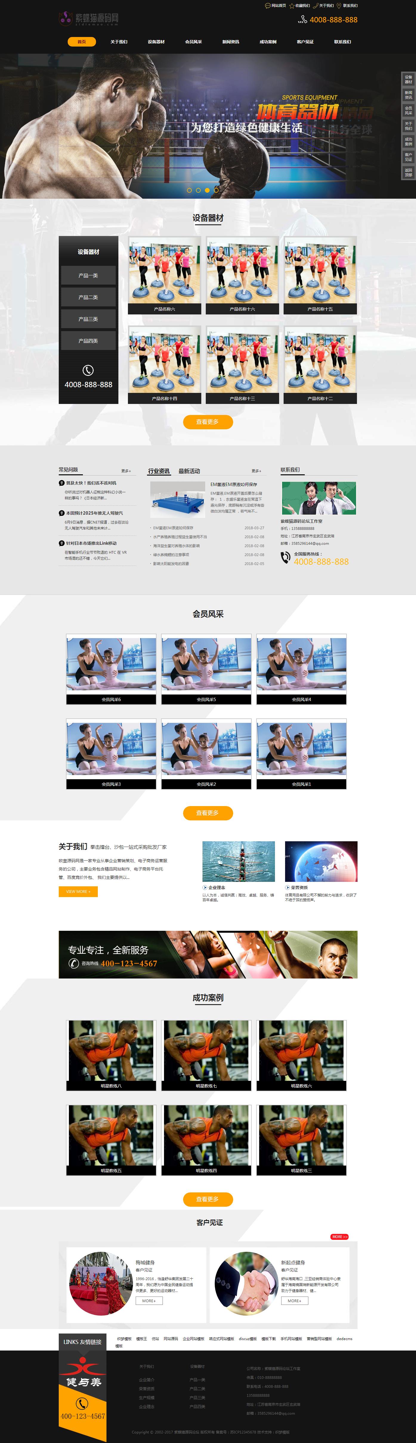 健身器材网站模板下载
