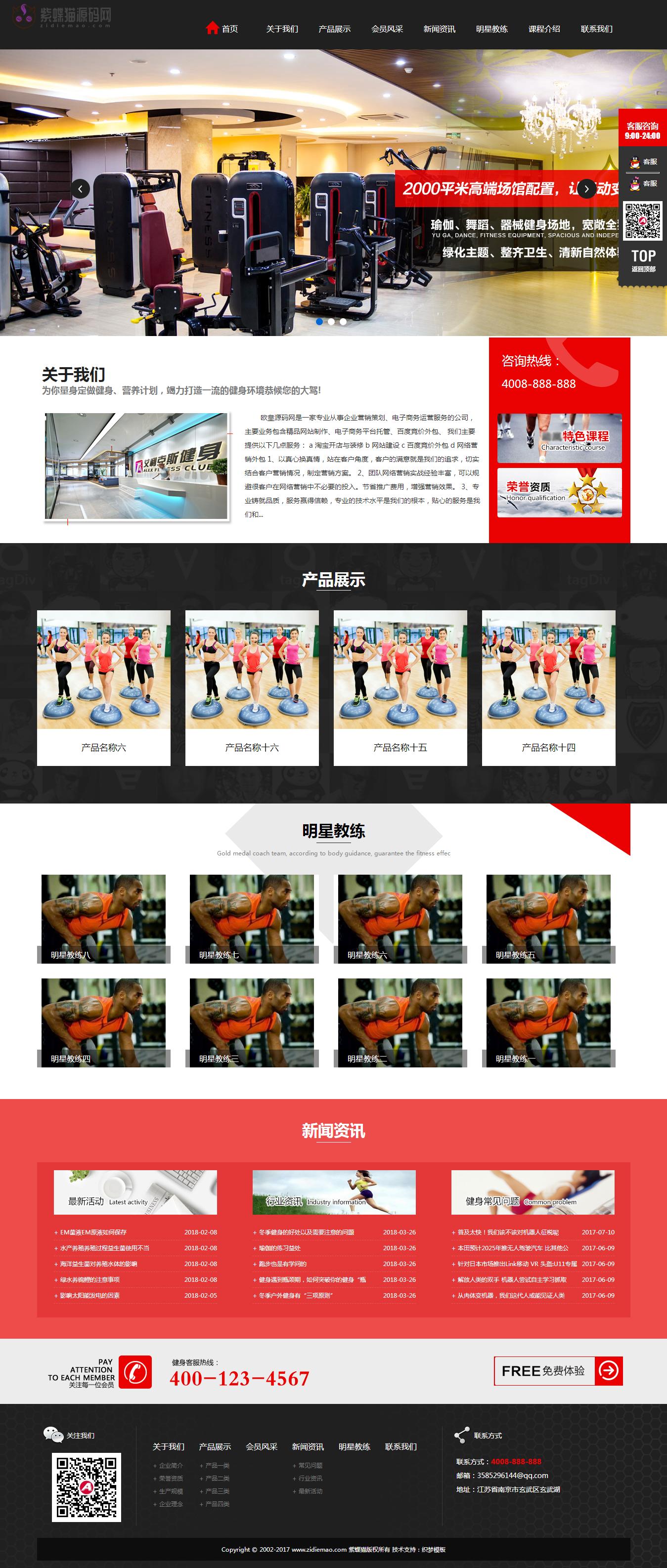 响应式健身俱乐部网站模板
