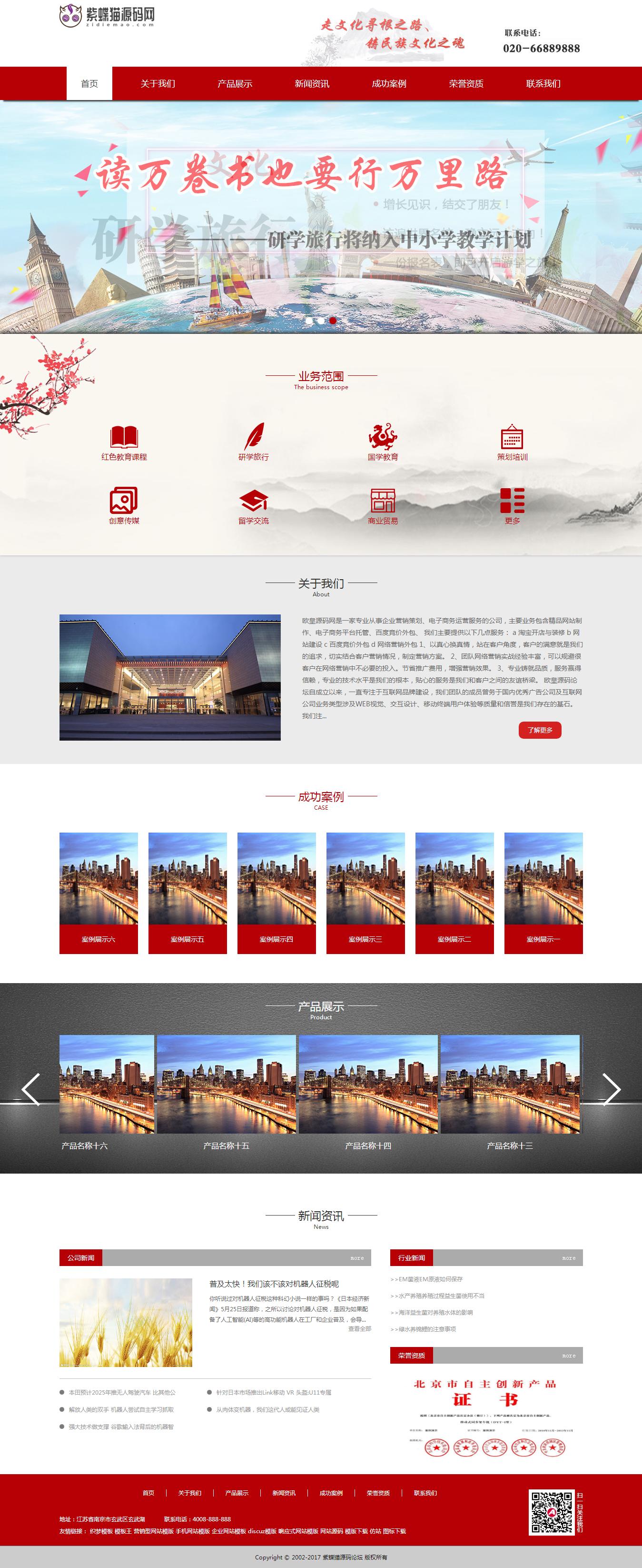 展览活动策划类网站模板