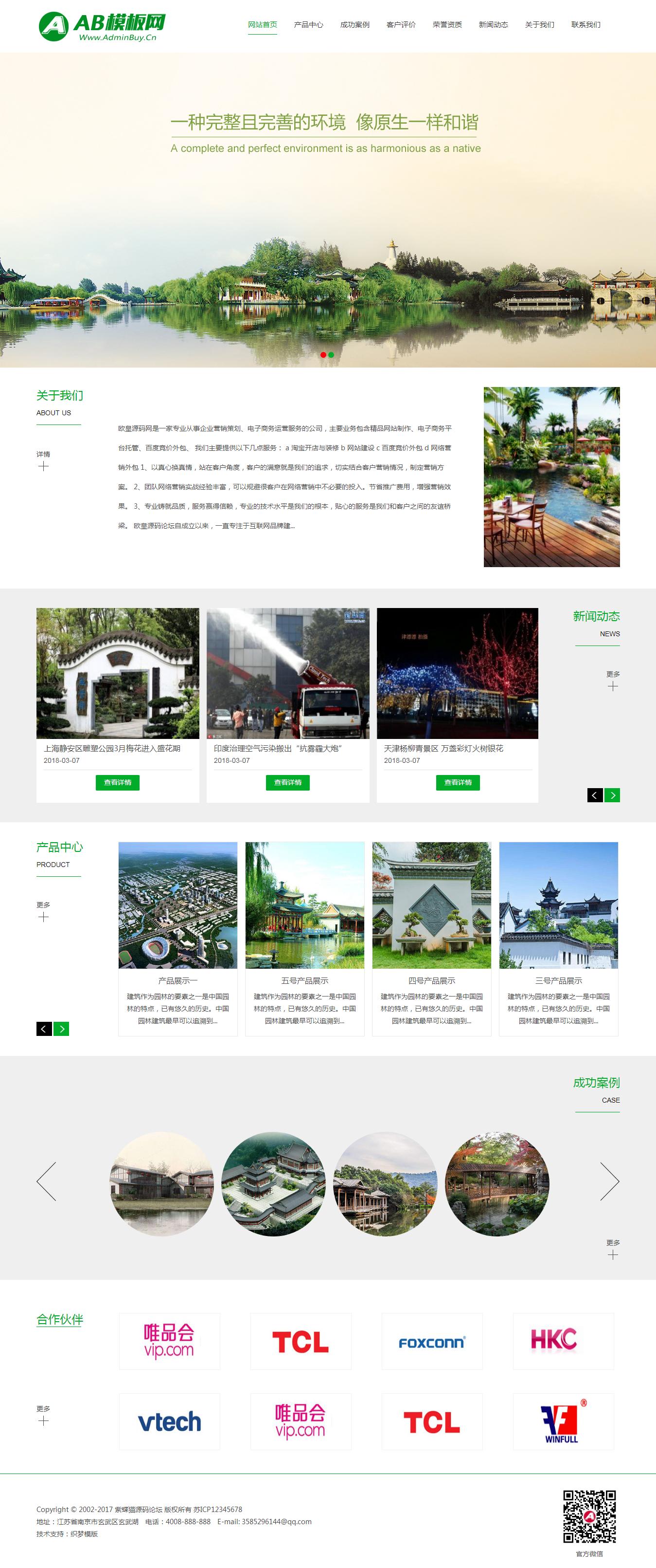 园林绿化网站模板